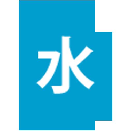 Very water resistant 極防水